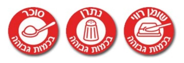 'Red logo' Picture provided by the Israel Government.